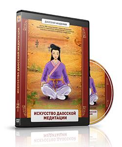Arte de la meditacion taoista