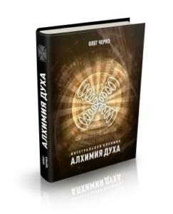 La Alquimia del espíritu