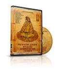 DVD: Practica taoísta para desarrollo de los 9 vasos alquímicos externos. Parte 2. Vasos de las rodillas.