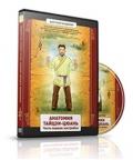 DVD: Anatomía de Tai Chi Chuan - Parte 1: Sintonización