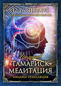 La Meditación de Tamarix