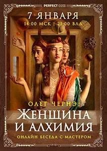 La mujer y la Alquimia