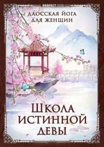 Tradiciones del Camino de desarrollo Taoísta Femenino
